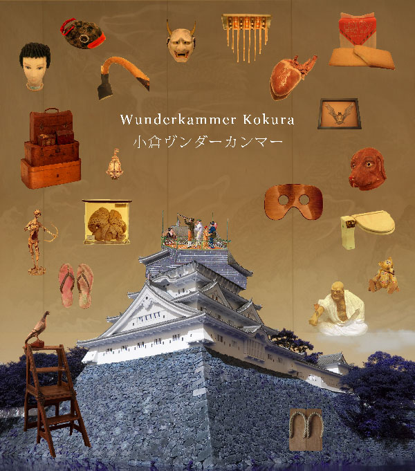 KokuraWunderkammer2014