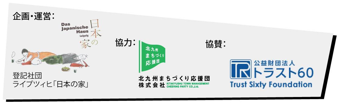 kokura_logos