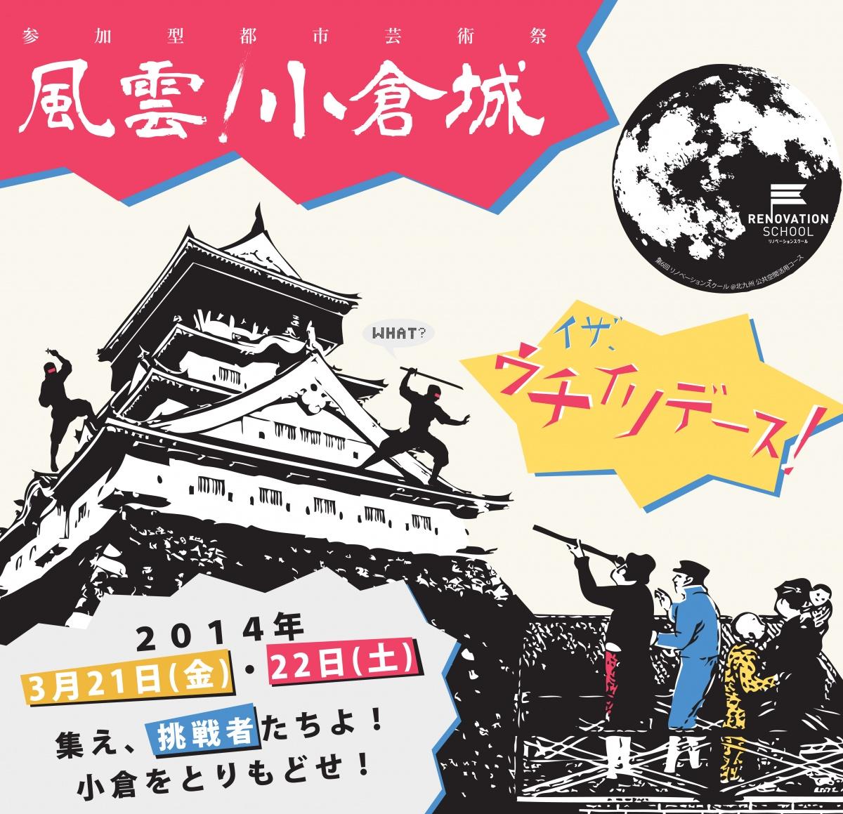 kokuraburg-poster_yu